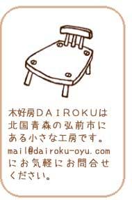 だいろくは弘前にある家具工房です