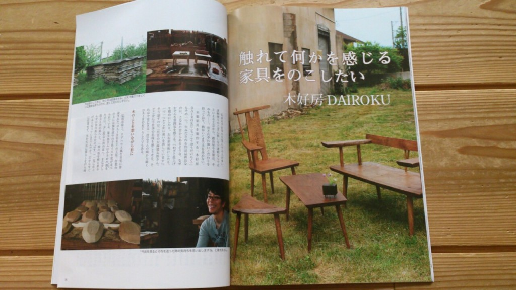 dairoku 2015 6 青森の暮らし