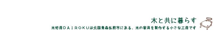 だいろく aomori ブログ