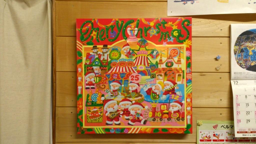 dairoku クリスマス