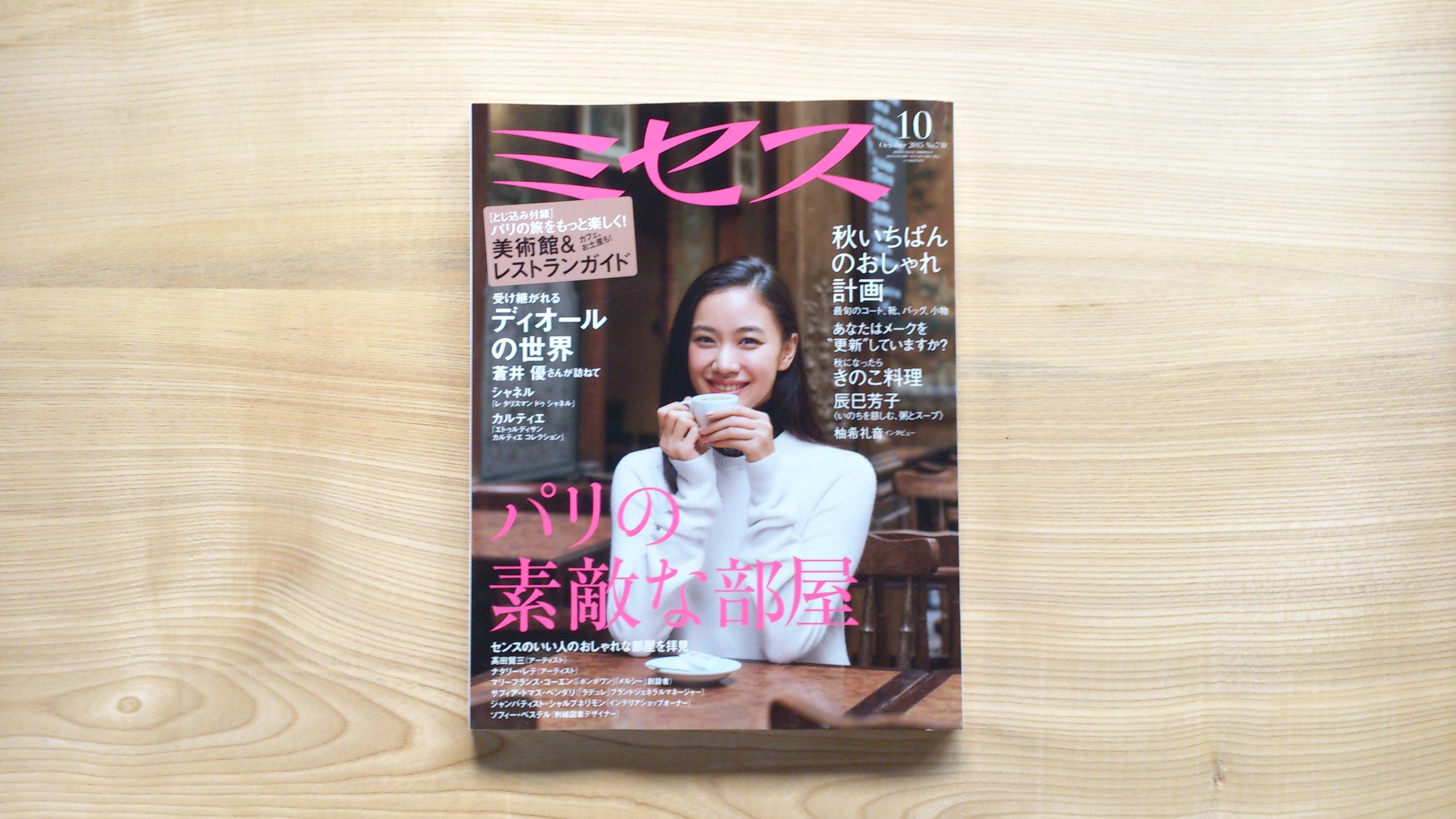 dairoku 2015 9 ミセス
