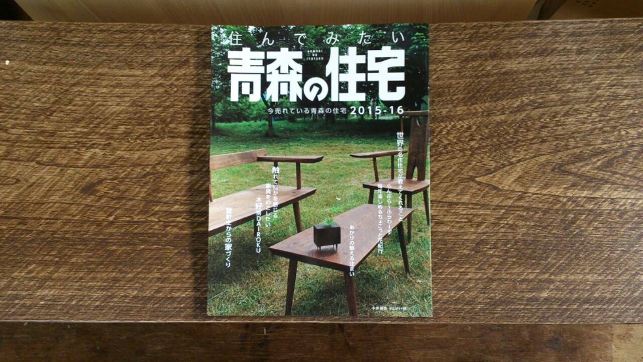 dairoku 2015 9 aomori jyuutaku