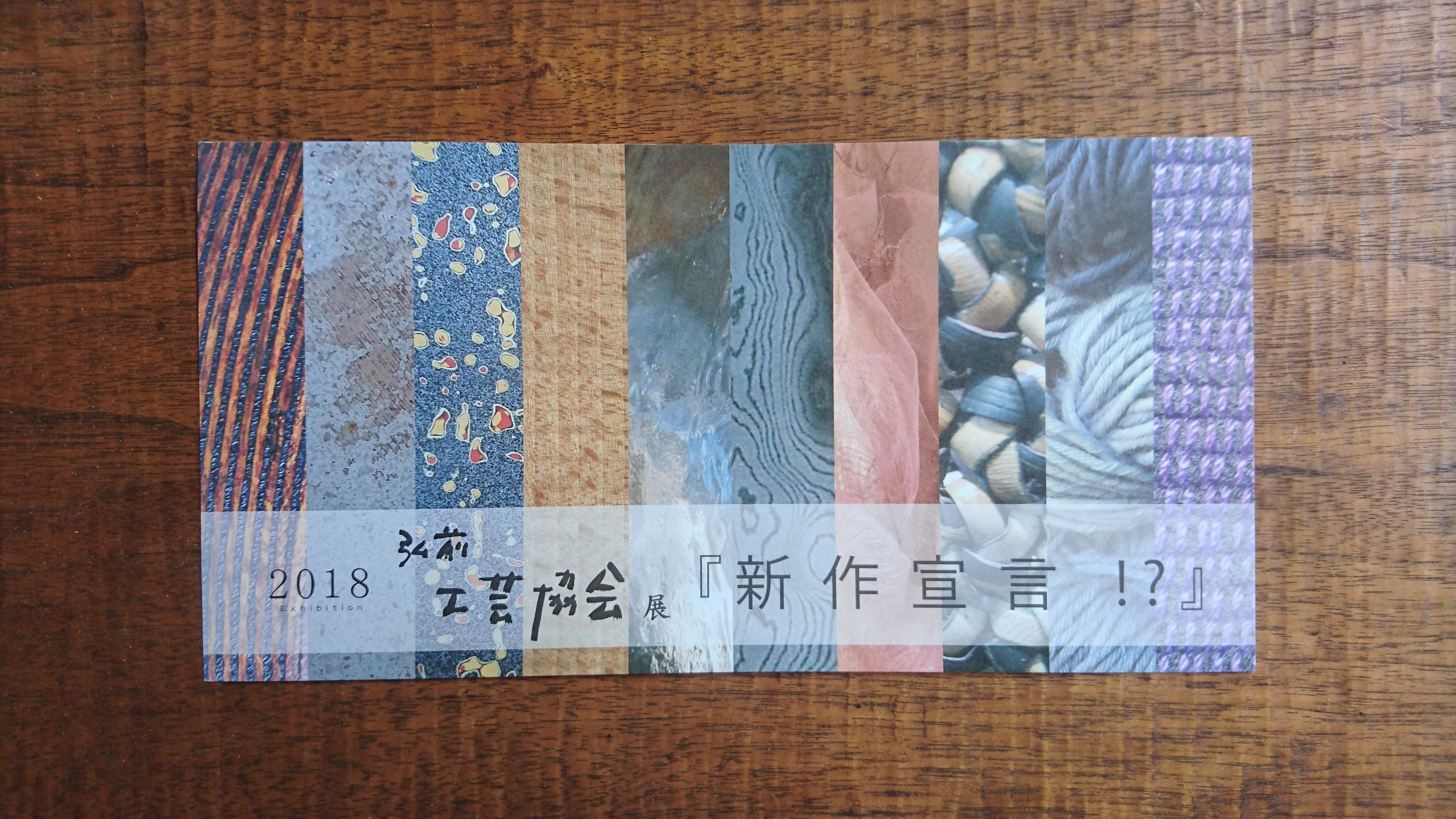 dairoku 2018 6 Hirosaki kougei