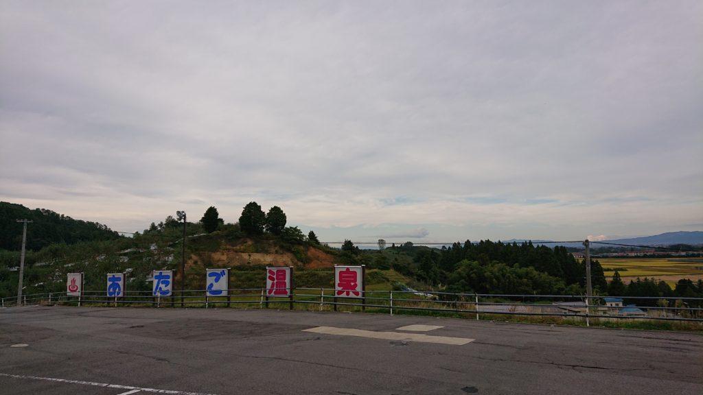dairoku 2018 9 Atago onsen