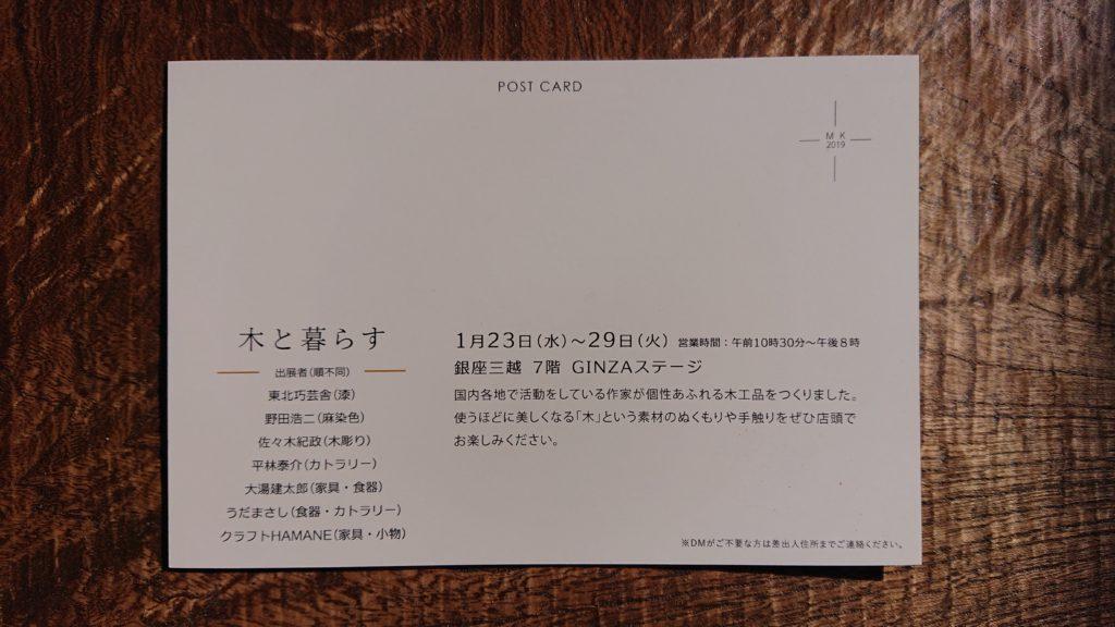 dairoku 2019 1 ginza mitsukoshi dm ura