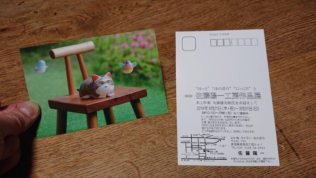 dairoku 2019 4 nagaoka