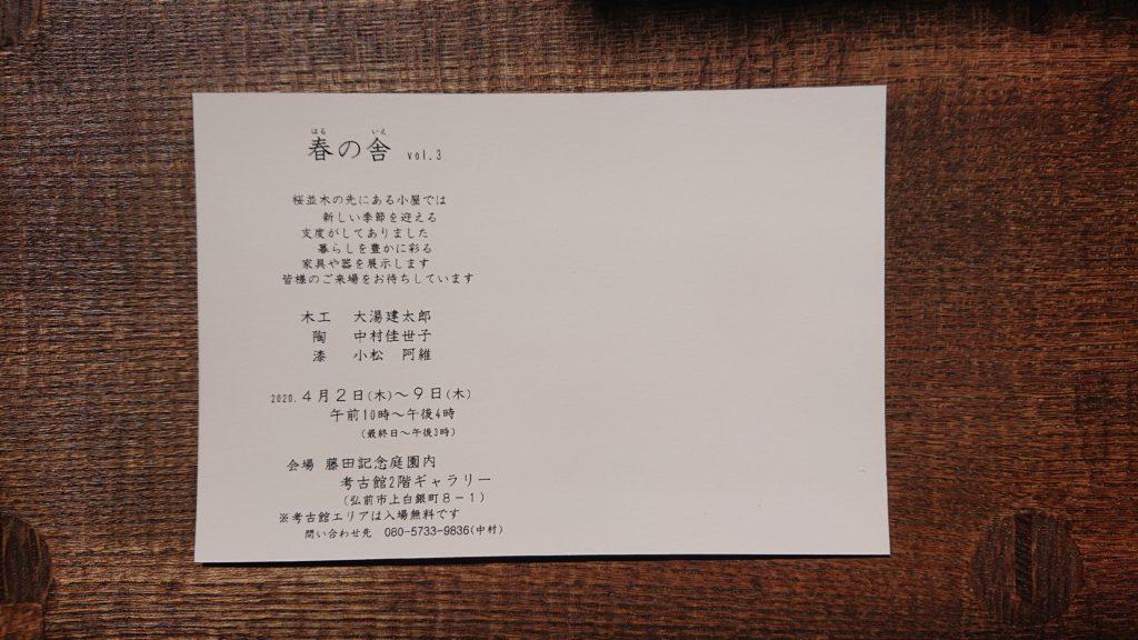 dairoku 2020 3 haru ura