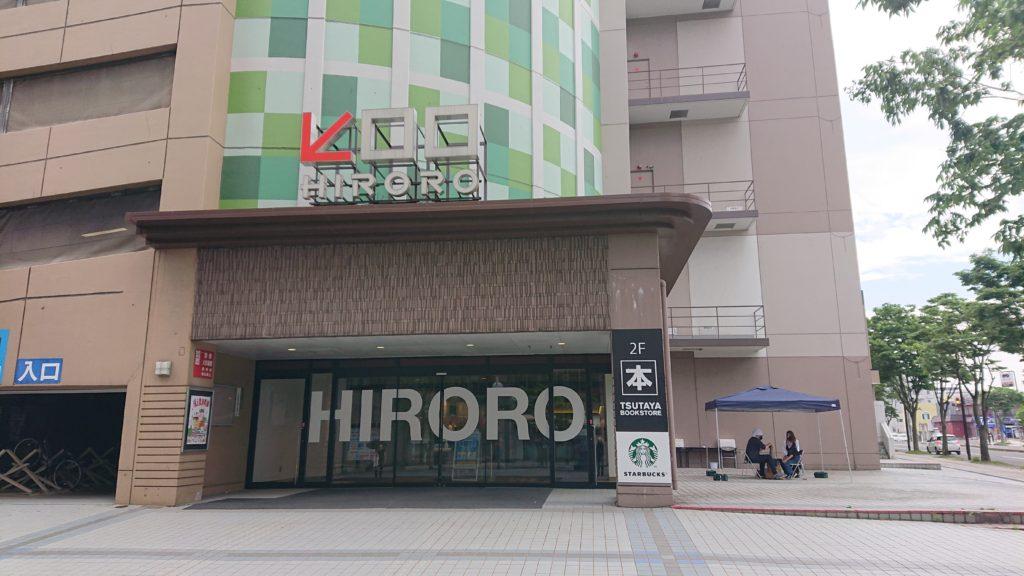 dairoku 2021 6 hiroro rokuro