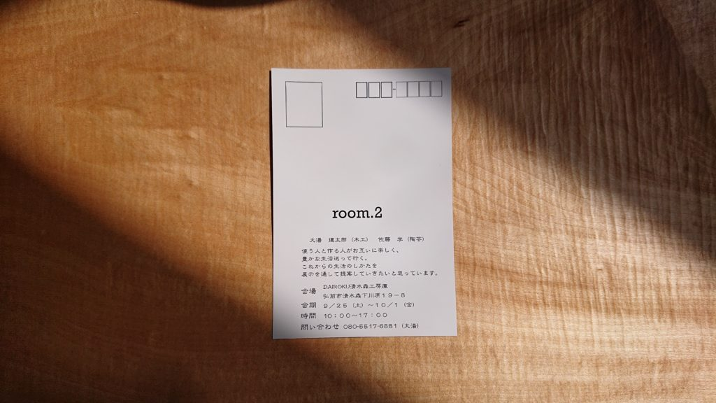 dairoku 2021 8 room2 ura